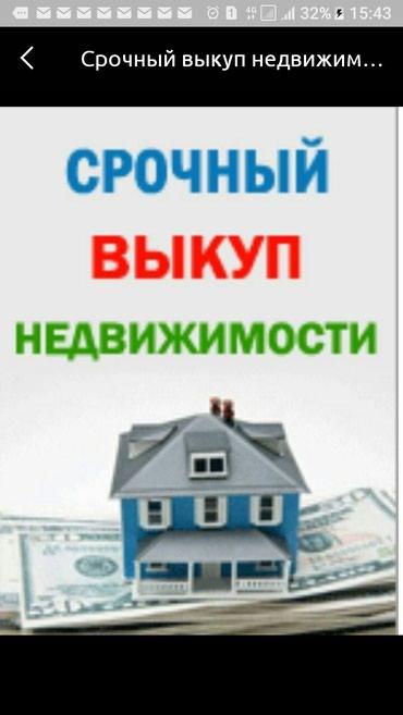 Срочно куплю дом, наличными, расчет сразу в Бишкек
