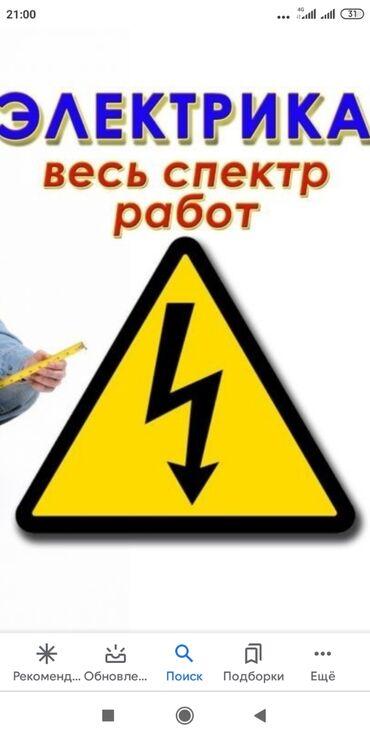 Услуги электрика все виды электро монтажных работу. Сокулукский район