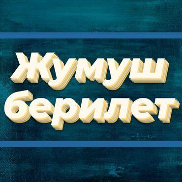 Бандажи, корсеты, корректоры - Кыргызстан: ЖУМУШ БЕРИЛЕТ!Заказдар менен иштоо(ОПЫТ ЖОК БОЛОТ)График 9:00-18:00