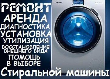 Сдаю в аренду стиральные машинки!!!! в Бишкек