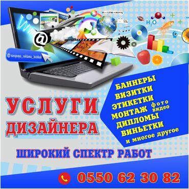 виза в англию в Кыргызстан: Услуги по созданию макетов для наружной рекламы: Баннеров, Стендов