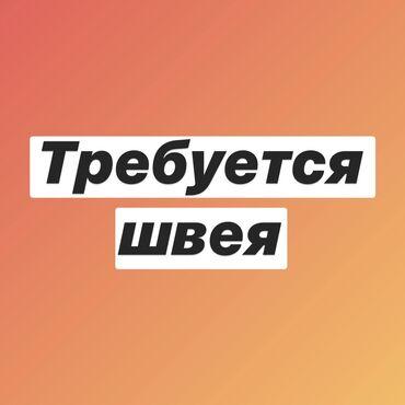 Требуется швея Женские платья От 120 сом за единицуРайон