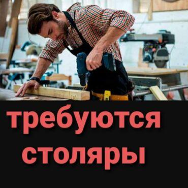 Столяр - Кыргызстан: Плотник, мебельщик. С опытом. 6/1