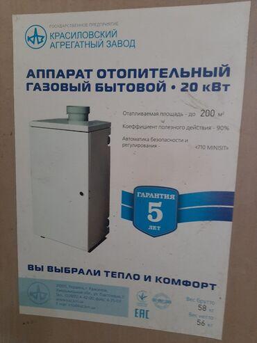 Газ баллон заправка - Кыргызстан: Газовый котел Вулкан АОГВ-20М (Новый)