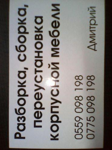 Сборка. разборка. перестановка корпусной мебели. в Бишкек