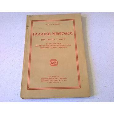 Γαλλική μέθοδος των τάξεων Δ΄ και Ε΄, εγκεκριμένη υπό του Υπουργείου