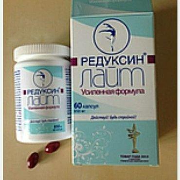 оригинал!! редуксин лайт усиленная формула эффективные капсулы для пох в Бишкек
