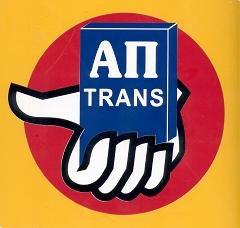 ΑΠ-TRANS-ΜΕΤΑΦΟΡΕΣ ΜΕΤΑΚΟΜΙΣΕΙΣ ΕΝΤΟΣ σε Athens