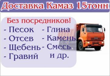 Песок, отсев, щебень! в Бишкек
