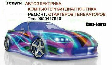 Автоэлектрик Г.Кара Балта