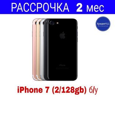 купить iphone бу в рассрочку в Кыргызстан: Б/У iPhone 7 128 ГБ Черный