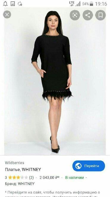 турецкие платья со стразами в Кыргызстан: Платье Клубное Whitney S