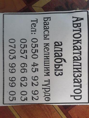 Автокатализатор алабыз цена 3500 до 30000 сомго чейин