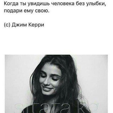 Ищу работа на лето. 19лет в Бишкек