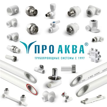 Высшее качество ПП. Тесно в Бишкек