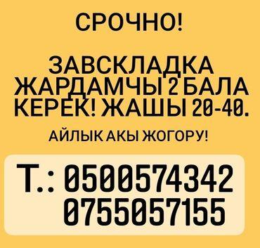 ош парк участок в Кыргызстан: Ош шаары!!!