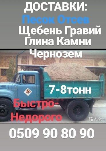 Чернозем, перегной, щебень, отсев в Бишкек