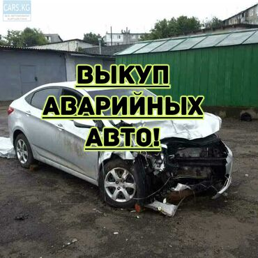 аварийные авто in Кыргызстан | АКСЕССУАРЫ ДЛЯ АВТО: Другое 2 л. 2002 | 200 км