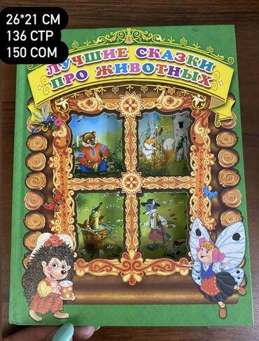 Продаю детские книги!Яркие, красочные, увлекательные и интересные