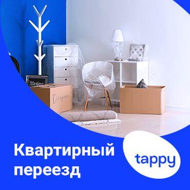 супра бишкек in Кыргызстан | ГРУЗОВЫЕ ПЕРЕВОЗКИ: Квартирный переезд Бишкек / Портер