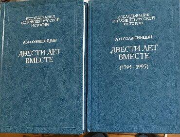художественные книги в Кыргызстан: Книга: 2 тома А.И.Солженицын - РЕДКОЕ ИЗДАНИЕ !!!Продаю и Покупаю