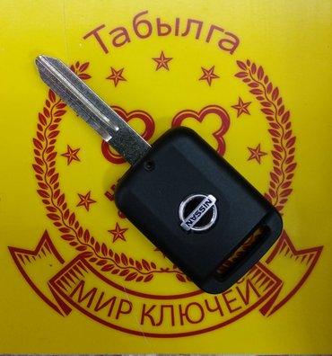 """МИР КЛЮЧЕЙ ТАБЫЛГА"" NISSAN. в Бишкек"
