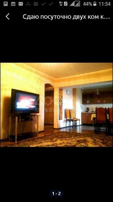 элевит 2 цена бишкек в Кыргызстан: 2 комнаты, 80 кв. м С мебелью