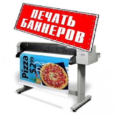 Реклама и полиграфия - Беловодское: Печать баннеров! 1кв.м 250сом, свыше 10кв.м по 200сом
