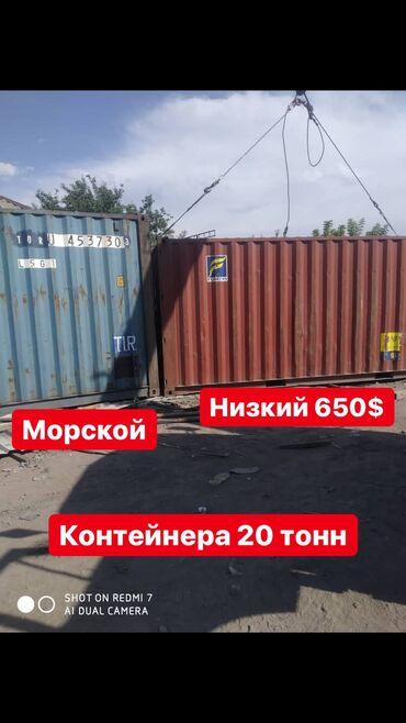 Контейнера 20 тонн продаю, низкие и морские
