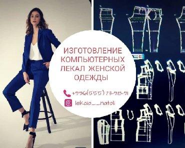 Лекала бишкек - Кыргызстан: Лекала! изготовление компьютерных лекал женской одежды любой сложности