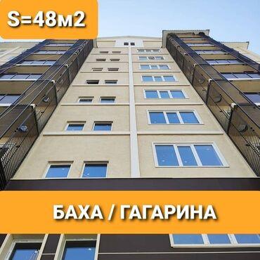 Недвижимость - Кыргызстан: Продается квартира: 1 комната, 48 кв. м
