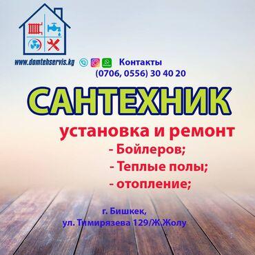 доставка продуктов питания на дом бишкек в Кыргызстан: Сантехник   Установка насосов   Больше 6 лет опыта