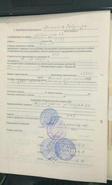 частный детский сад сказка в Кыргызстан: СРОЧНО ПРОДАЮ ДОМ!  АДРЕС: ж/м АК-Орго, ул. Саадак 33. Есть газ, кана