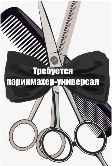 салон е30 в Кыргызстан: Парикмахер Универсал. Процент