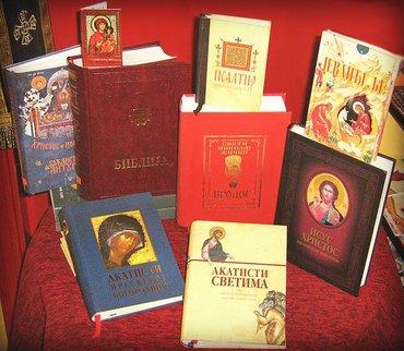 Pravoslavna literatura - Loznica