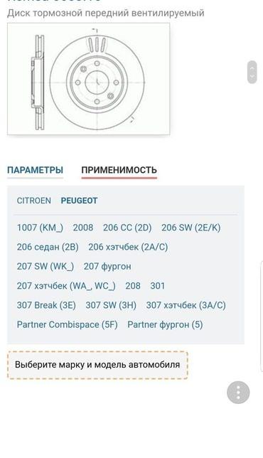 Продаю тормозные диски на в Бишкек