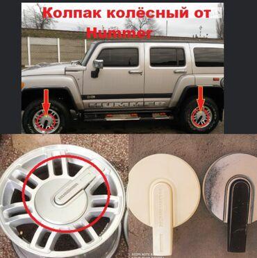 Колпак колёсный от Hummer