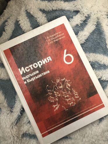 книга по истории 6 класс в Кыргызстан: История кыргызов и Кыргызстана за 6 класс