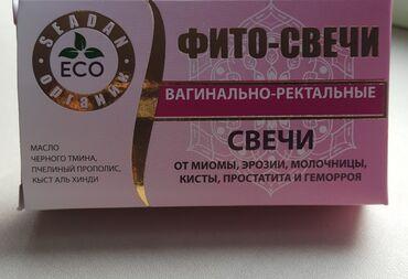 Фито-свечи от молочницы эрозии, кисты, миомы, воспаления. Свечи на