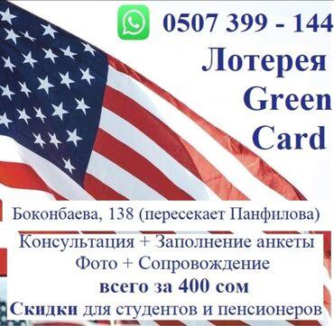 шоп тур в ташкент из бишкека in Кыргызстан | ОТДЫХ НА ИССЫК-КУЛЕ: Заполнение Green Card DV-2023Недорого, скидки для студентов