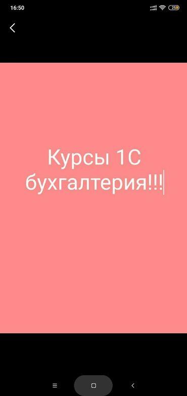 курсы 1 с бухгалтерия в Кыргызстан: Курсы бухгалтерского учёта! Курсы 1 С ! Консультации по программе 1С