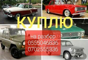 проточный кран водонагреватель купить в Кыргызстан: Москвич Иван Калита 1.5 л. 1951 | 8565722 км