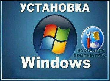 holodilnikov i kondicionerov в Кыргызстан: Ремонт | Ноутбуки, компьютеры | С выездом на дом