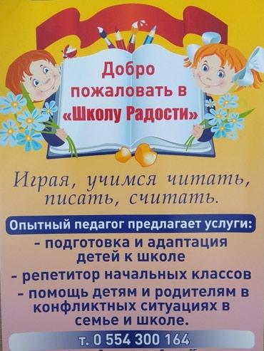 Опытный педагог предлагает услуги. в Беловодское