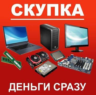 Скупка ноутбуков. Скупка компьютеров  скупка комплектующих . Скупка мо
