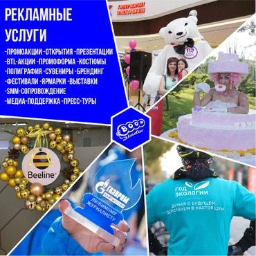 Рекламные услуги и SMM! в Бишкек