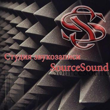 Студия звукозаписи SourceSound. в Бишкек