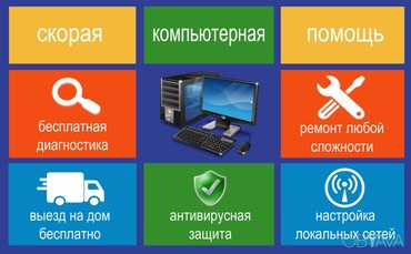 Наши основные услуги: в Бишкек
