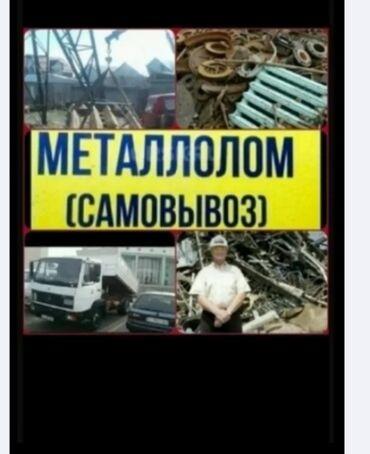 Услуги - Кочкор: Скупка черного металла