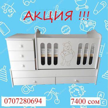 Детская мебель - Цвет: Белый - Бишкек: Манеж трансформер 3 в 1! Новый! Многофункциональная детская кровать с
